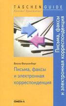 Письма, факсы и  электронная корреспонденция