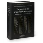 Справочник издателя и автора