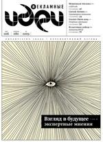 Рекламные идеи 006 (080) 2009