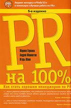 PR на 100%:Как стать хорошим менеджером по PR