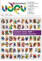Рекламные идеи 004(078) 2009