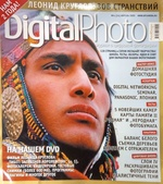 Didgital Photo №4(24)Апрель 2005