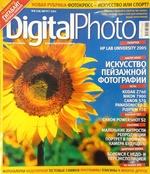 Didgital Photo №8(28)Август 2005