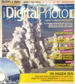 Didgital Photo №2(22)Февраль 2005