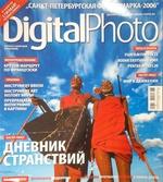 Didgital Photo №12(44) Декабрь 2006