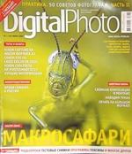 Didgital Photo №7(39) Июль 2006