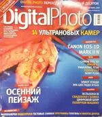 Didgital Photo №10(30) Октября 2005