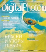 Didgital Photo №3(35) Март 2006