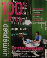100% office, 2/2009