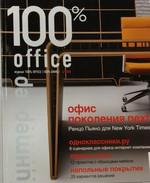 100% office, 4/2008