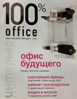 100% office, 5/2008