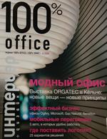 100% office, 6/2008