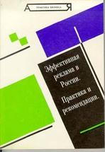 Эффективная Реклама в России (пратика и рекомендации)