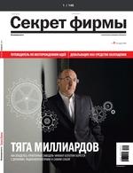 Секрет фирмы, №4 апрель 2009
