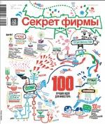 Секрет фирмы, №1-2 февраль 2010