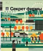 Секрет фирмы, №3 март 2010