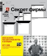 Секрет фирмы, №4 апрель 2010