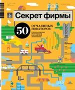 Секрет фирмы, №5 май 2010