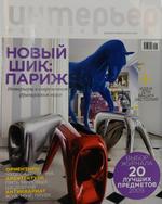 Интерьер+дизайн, декабрь-январь 2009/2010