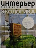 Интерьер+дизайн, февраль 2010