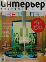 Интерьер+дизайн, май 2010