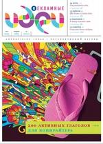 Рекламные идеи 005(085) 2010