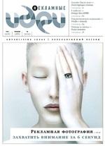 Рекламные идеи 006 (086) 2010