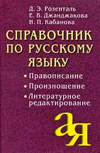 Справочник по Русскому языку: правописание, произношение, литературное редактирование