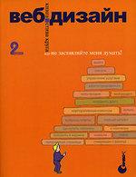 Веб-дизайн, книга Стива Круга