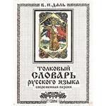 Толковый словарь русского языка. Современная версия.