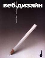 Веб-дизайн, книга Дмитрия Кирсанова